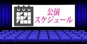 公演スケジュール2.jpg