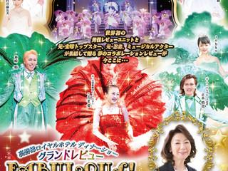 【終了】2017年12月2日 裏磐梯ロイヤルホテルディナーショー