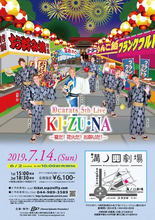 2019年7月14日 10carats 5th LIVE「KI・ZU・NA」-夏だ!花火だ!お祭りだ!-