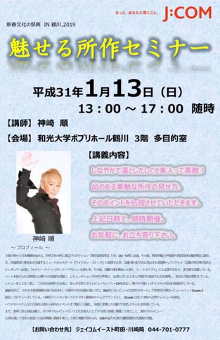 2019年1月13日 J:COM主催「魅せる所作セミナー」