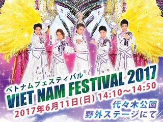 【終了】2017年6月11日(日) ベトナムフェスティバル2017