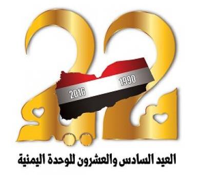 الذكرى الثانية و العشرين للوحدة اليمنية