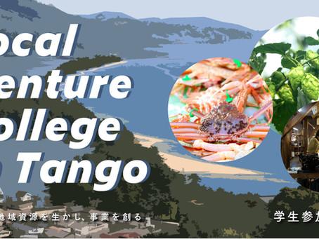 海の京都、丹後地域で地域資源を生かした事業を創る若きチャレンジャーを募集!Local Venture College in Tango参加者募集のお知らせ
