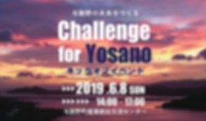 Challenge for Yosano キックオフヘッダー.jpg