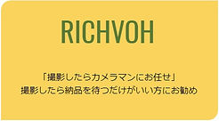 RICHIBOHボタン.jpg