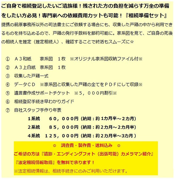 新 相続準備セット.jpg