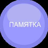 МЕНЮ ПАМЯТКА.png