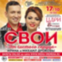 1080_Duet_Svoi_17okt20.jpg