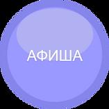 МЕНЮ АФИША.png