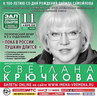 1080_Kryuchkova_11apr21.jpg