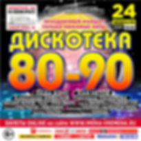 Diskoteka8090_24feb20_LadaD.jpg