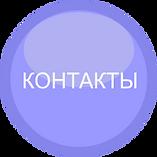 МЕНЮ КОНТАКТЫ.png
