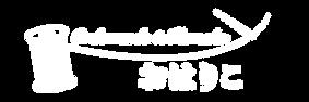 おはりこ_logo_アートボード 1 のコピー.png