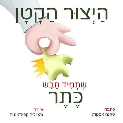BOOK COVER HEBREW .jpg