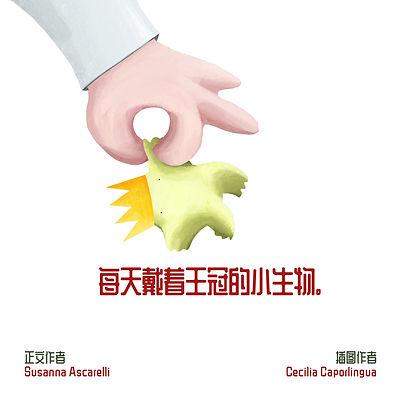 l'esserino Cinese cover.jpg