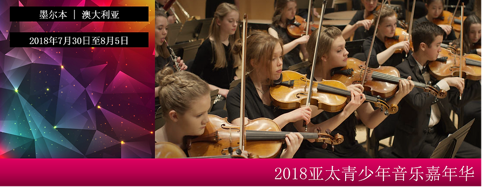 APAC Youth Music Festival (Chinese Simp)