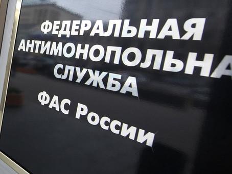 ФАС против реформы продаж имущества банкротов, предложенной Минэкономразвития
