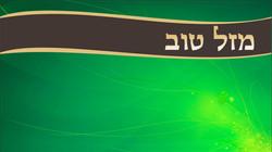 mazal tov green