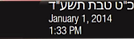 Time and date: in Hebrew & English