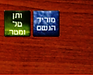 Tfilla Icons let you know of any changes in davening . Icons include evrything from Vsain Bracha, Yaleh V'yavo, and even L'David.