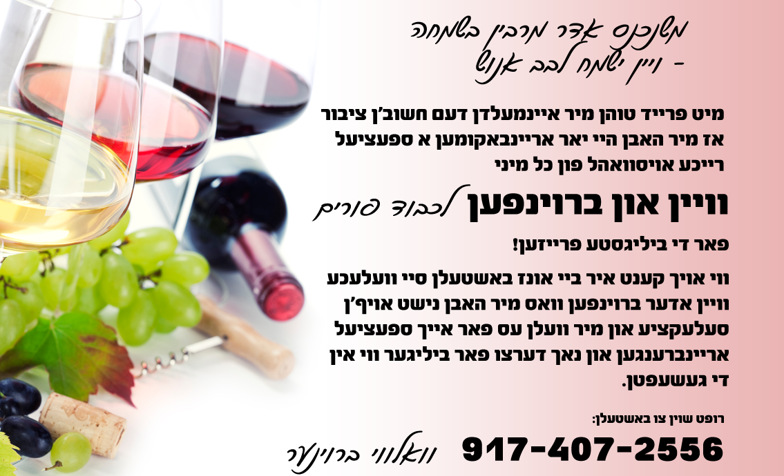 Shul Related Advertisments