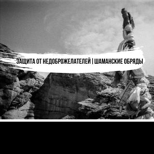 "Обряд ""Небесное железо"" и беседа о шаманизме ОНЛАЙН"