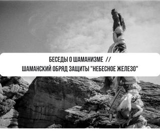 """Обряд защиты """"Небесное железо"""" + беседы о шаманизме"""