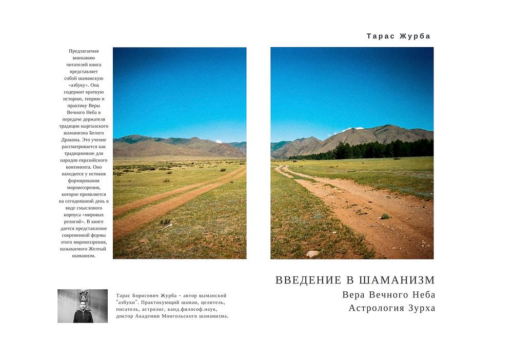 введение в шаманизм, Тарас Журба, книги по шаманизму, шаманизм россии, Тарас Журба книга