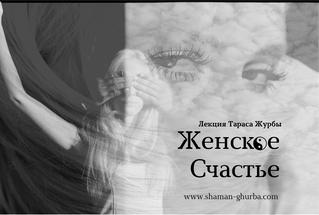 Лекция Тараса Журбы в Вене об особенностях и развитии женских энергий / Taras Zhurba's lecture o