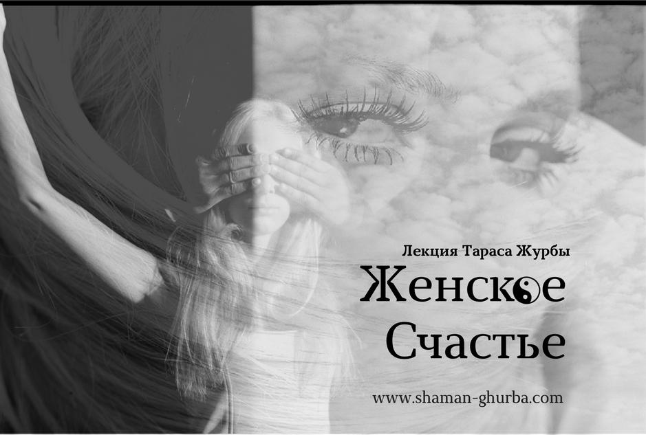 женское счастье, лекция Тараса Журбы, предназначение, женская энергия, лекция, семинар