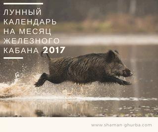 Лунный календарь на месяц Железного Кабана 2017г.