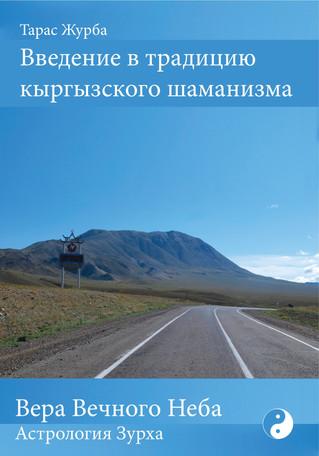 """Приобрести книгу """"Введение в традицию кыргызского шаманизма. Вера Вечного Неба. Астрология Зурх"""