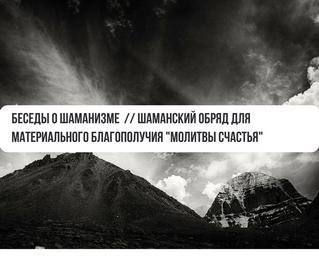 """Обряд """"Молитвы счастья"""" и беседа о шаманизме ОНЛАЙН"""