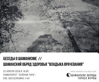 Шаманский обряд для здоровья + беседа о шаманизме