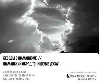 """Шаманский обряд """"Очищение духа"""" + беседы о шаманизме"""