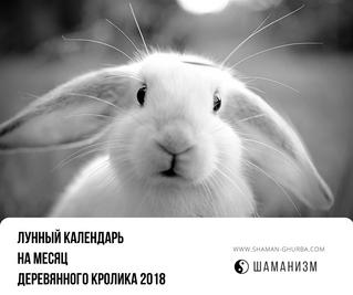 Лунный календарь на месяц Деревянного Кролика 2018г.