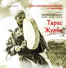 Цикл семинаров и индивидуальный прием Тараса Журбы в Киеве