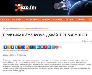 """Тарас Журба выступит на радио """"Эзо ФМ"""" в передаче """"В поисках истины"""""""