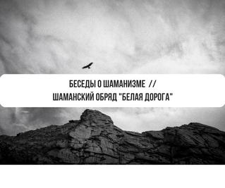 """Шаманский обряд """"Белая Дорога"""" + беседы о шаманизме"""