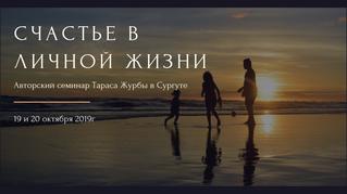 Личный приём и семинар Тараса Журбы в Сургуте