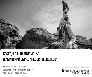 """Шаманский обряд """"Небесное железо"""" + беседа о шаманизме"""