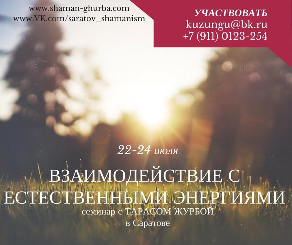 семинар Журба, семинар шаманизм, Тарас Журба, Саратов