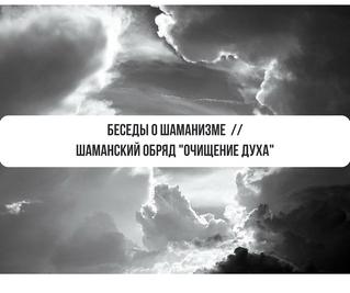 """Обряд """"Очищение духа"""" и беседа о шаманизме ОНЛАЙН"""