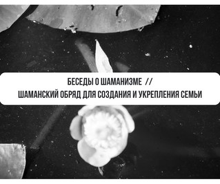 """Обряд """"Друг жизни"""" и беседы о шаманизме ОНЛАЙН"""