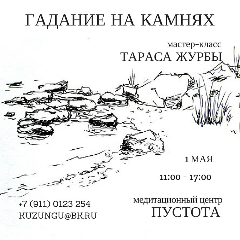 гадание на камнях, мастер-класс спб, мастер-класс гадание, Тарас Журба