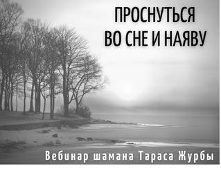 Проснуться во сне и наяву. Запись вебинара Тараса Журбы