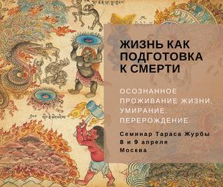 """Семинар """"Жизнь как подготовка к смерти"""" 8 и 9 апреля в Москве"""