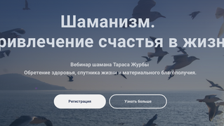 """Вебинар Тараса Журбы """"Привлечение счастья в жизнь"""""""