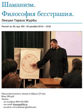 """Лекция """"Шаманизм. Философия бесстрашия"""" 23/12 в Санкт-Петербурге"""