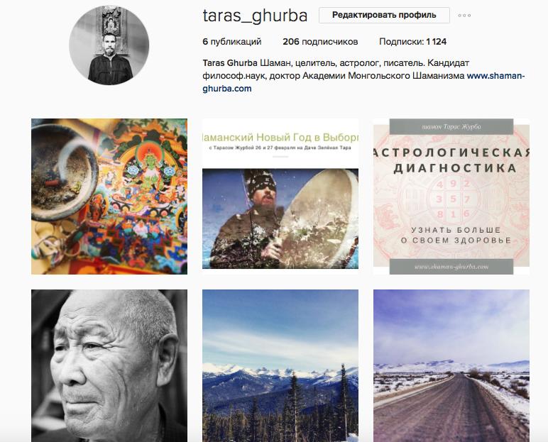 #ТарасЖурба, instagram, taras_ghurba